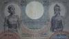 50 Гульденов выпуска 1938 года, Нидерланды (Индия). Подробнее...