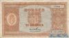 10 Крон выпуска 1946 года, Норвегия. Подробнее...