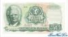 50 Крон выпуска 1979 года, Норвегия. Подробнее...