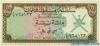 100 Байза выпуска 1970 года, Оман. Подробнее...