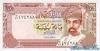100 Байза выпуска 1987 года, Оман. Подробнее...