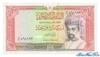 1 Риал выпуска 1994 года, Оман. Подробнее...