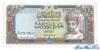 10 Риалов выпуска 1993 года, Оман. Подробнее...