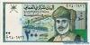 200 Байза выпуска 1995 года, Оман. Подробнее...