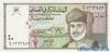 050 Риалов выпуска 1995 года, Оман. Подробнее...