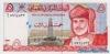 5 Риалов выпуска 1995 года, Оман. Подробнее...