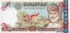 10 Риалов выпуска 2000 года, Оман. Подробнее...