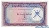 5 Риалов Саиди выпуска 1970 года, Оман. Подробнее...