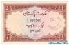 1 Рупия выпуска 1973 года, Пакистан. Подробнее...