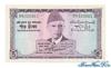 5 Рупий выпуска 1957 года, Пакистан. Подробнее...