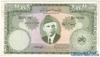 100 Рупий выпуска 1957 года, Пакистан. Подробнее...