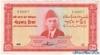 500 Рупий выпуска 1964 года, Пакистан. Подробнее...