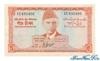 5 Рупий выпуска 1973 года, Пакистан. Подробнее...