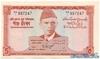 5 Рупий выпуска 1972 года, Пакистан. Подробнее...
