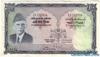 100 Рупий выпуска 1973 года, Пакистан. Подробнее...