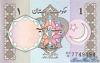 1 Рупия выпуска 1982 года, Пакистан. Подробнее...
