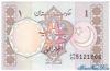 1 Рупия выпуска 1983 года, Пакистан. Подробнее...