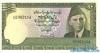 10 Рупий выпуска 1976 года, Пакистан. Подробнее...
