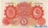 10 Рупий выпуска 1948 года, Пакистан. Подробнее...