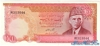 100 Рупий выпуска 1976 года, Пакистан. Подробнее...