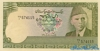 10 Рупий выпуска 1985 года, Пакистан. Подробнее...