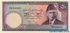 50 Рупий выпуска 1985 года, Пакистан. Подробнее...