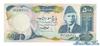 500 Рупий выпуска 1986 года, Пакистан. Подробнее...