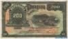 200 Песо выпуска 1920 года, Парагвай. Подробнее...