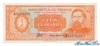 100 Гуарани выпуска 1952 года, Парагвай. Подробнее...