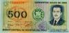 500 Песо выпуска 1976 года, Перу. Подробнее...