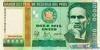 10.000 Инти выпуска 1988 года, Перу. Подробнее...