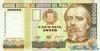 100.000 Инти выпуска 1989 года, Перу. Подробнее...