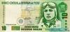 10 Солей выпуска 1994 года, Перу. Подробнее...