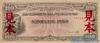100 Писо выпуска 1944 года, Филиппины. Подробнее...
