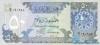 50 Риялов выпуска 1996 года, Катар. Подробнее...