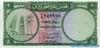 1 Риял выпуска 1960 года, Катар. Подробнее...