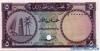 5 Риялов выпуска 1960 года, Катар. Подробнее...