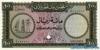 100 Риялов выпуска 1960 года, Катар. Подробнее...