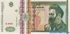 500 Леев выпуска 1992 года, Румыния. Подробнее...