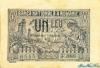 1 Лей выпуска 1915 года, Румыния. Подробнее...