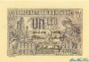 1 Лей выпуска 1920 года, Румыния. Подробнее...