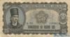 25 Леев выпуска 1952 года, Румыния. Подробнее...
