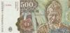 500 Леев выпуска 1991 года, Румыния. Подробнее...