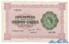 5 Рупий выпуска 1960 года, Сейшелы. Подробнее...