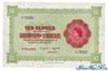 10 Рупий выпуска 1963 года, Сейшелы. Подробнее...