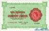 10 Рупий выпуска 1967 года, Сейшелы. Подробнее...