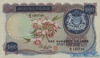 100 Долларов выпуска 1967 года, Сингапур. Подробнее...