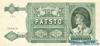 500 Крон выпуска 1941 года, Словакия. Подробнее...