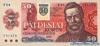 50 Крон выпуска 1993 года, Словакия. Подробнее...