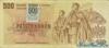 500 Крон выпуска 1973 года, Словакия. Подробнее...